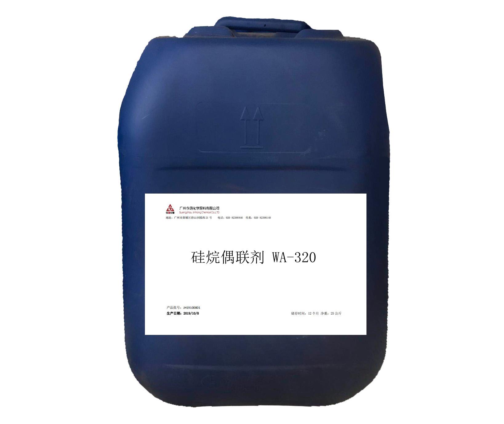 WA-320 硅烷偶联剂